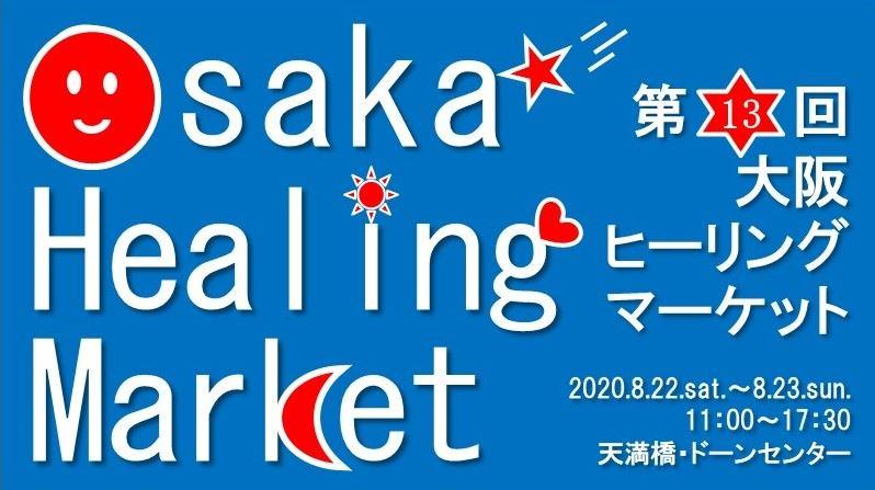 13回大阪