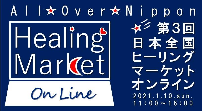 第3回日本全国ヒーリングマーケットオンライン