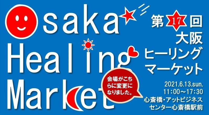 第17回大阪